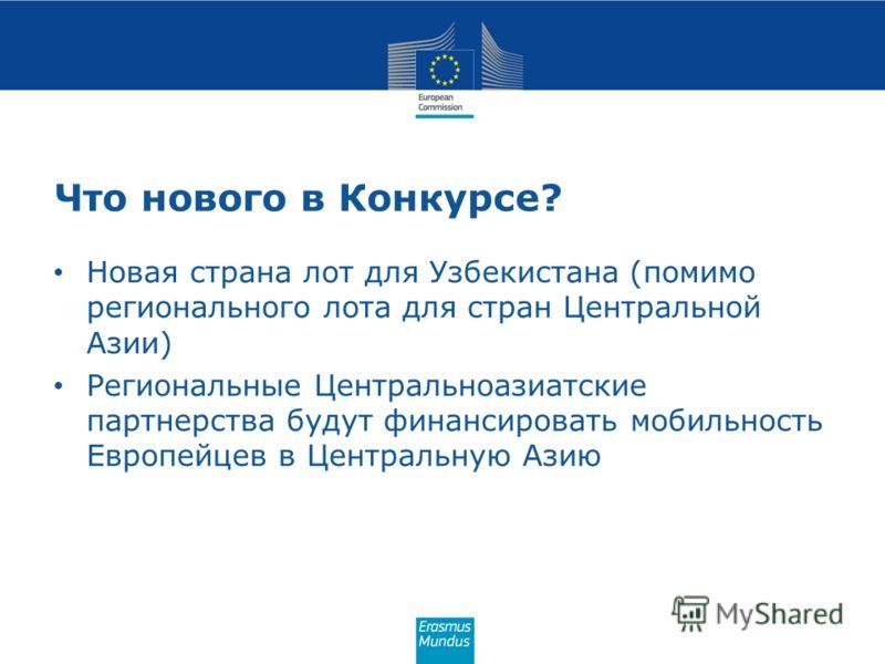 Что нового в Конкурсе? Новая страна лот для Узбекистана (помимо регионального лота для стран Центральной Азии) Региональные Центральноазиатские партнерства будут финансировать мобильность Европейцев в Центральную Азию