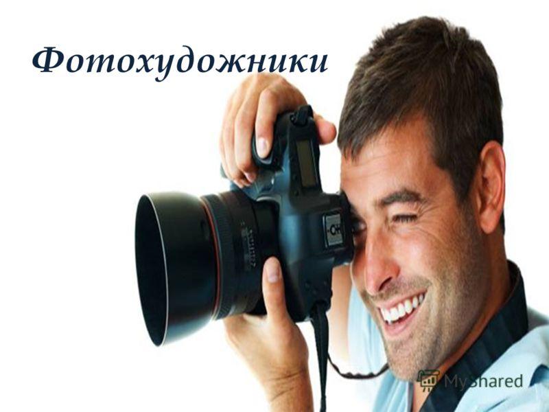 Фотохудожники