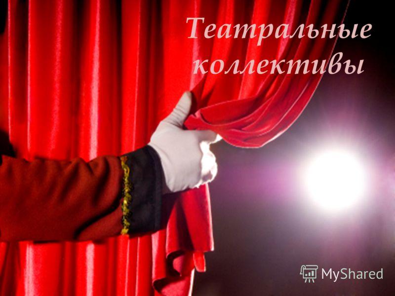 Театральные коллективы