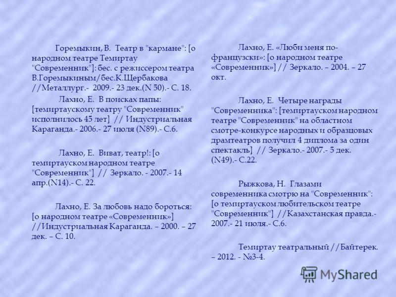 Горемыкин, В. Театр в