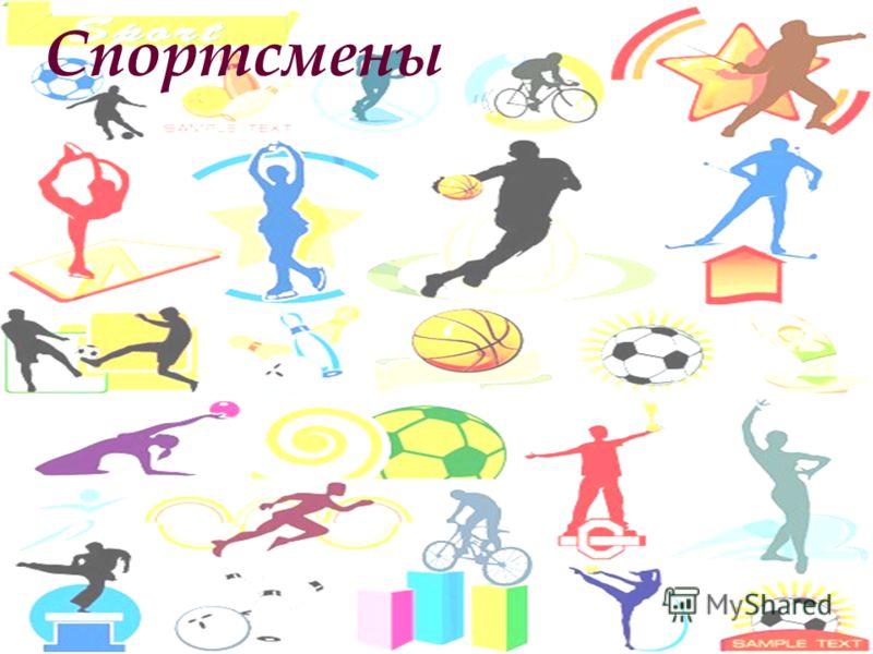 Спортсмены
