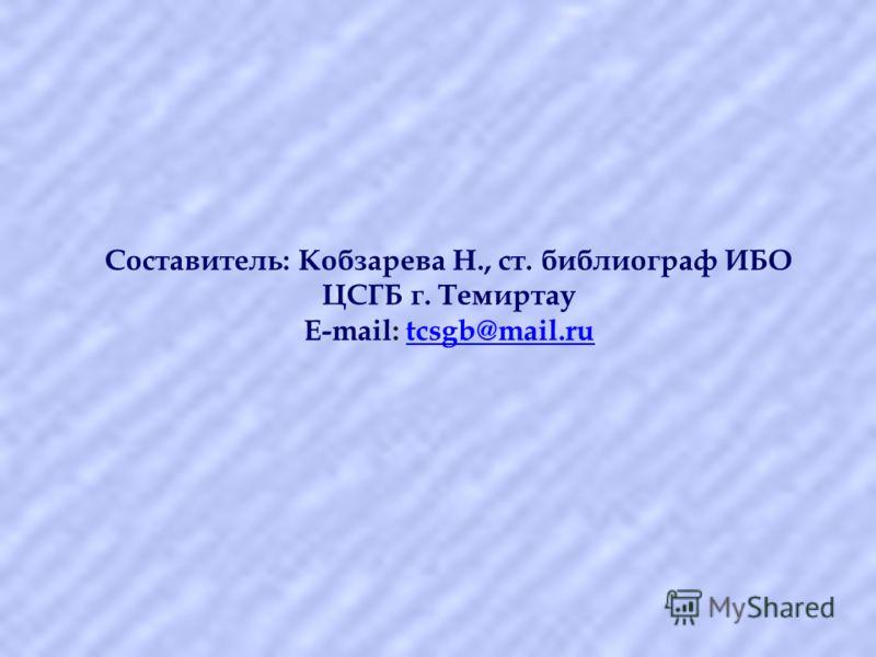 Составитель: Кобзарева Н., ст. библиограф ИБО ЦСГБ г. Темиртау E-mail: tcsgb@mail.rutcsgb@mail.ru