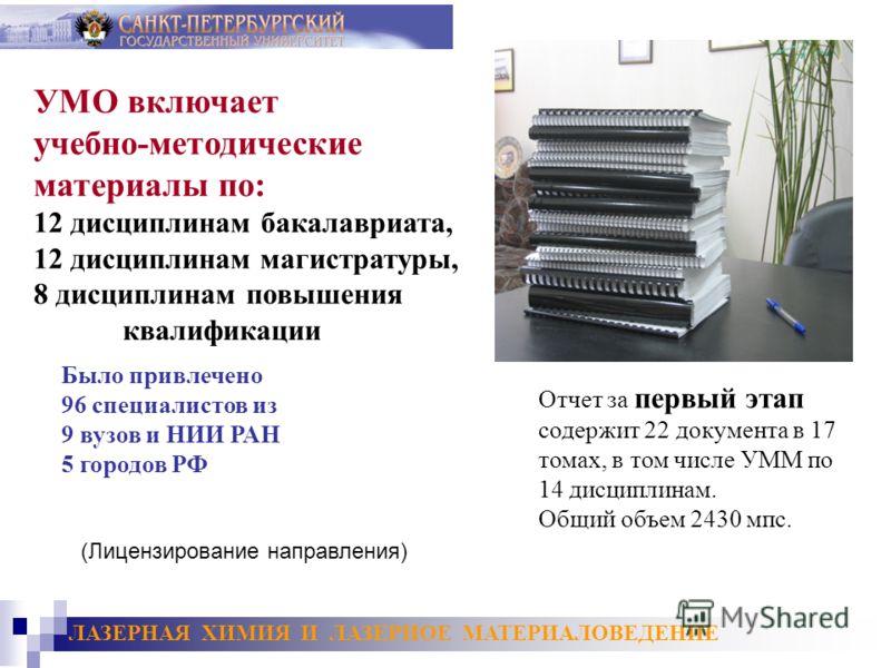 Отчет за первый этап содержит 22 документа в 17 томах, в том числе УММ по 14 дисциплинам. Общий объем 2430 мпс. УМО включает учебно-методические материалы по: 12 дисциплинам бакалавриата, 12 дисциплинам магистратуры, 8 дисциплинам повышения квалифика