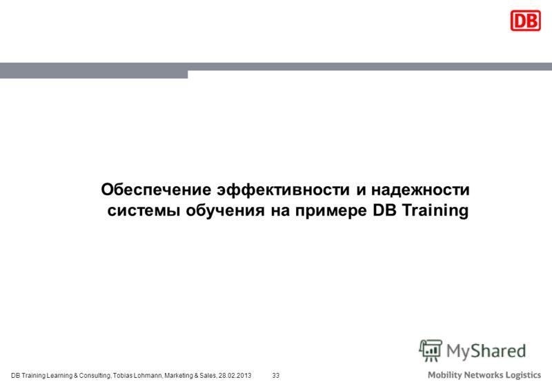 33DB Training Learning & Consulting, Tobias Lohmann, Marketing & Sales, 28.02.2013 Обеспечение эффективности и надежности системы обучения на примере DB Training