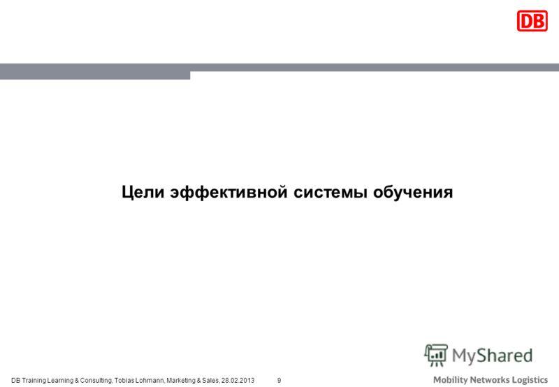9DB Training Learning & Consulting, Tobias Lohmann, Marketing & Sales, 28.02.2013 Цели эффективной системы обучения