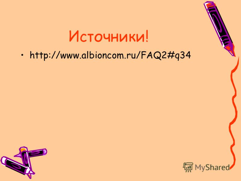 Источники! http://www.albioncom.ru/FAQ2#q34