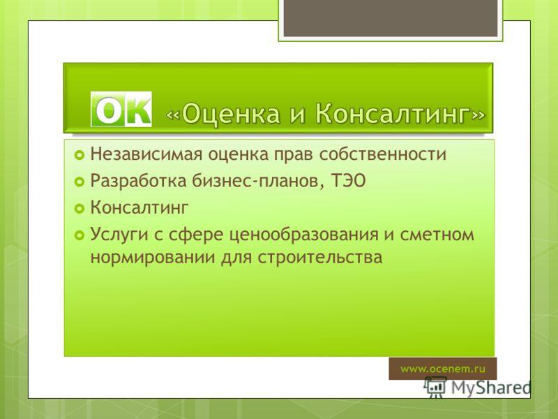Независимая оценка прав собственности Разработка бизнес-планов, ТЭО Консалтинг Услуги с сфере ценообразования и сметном нормировании для строительства www.ocenem.ru
