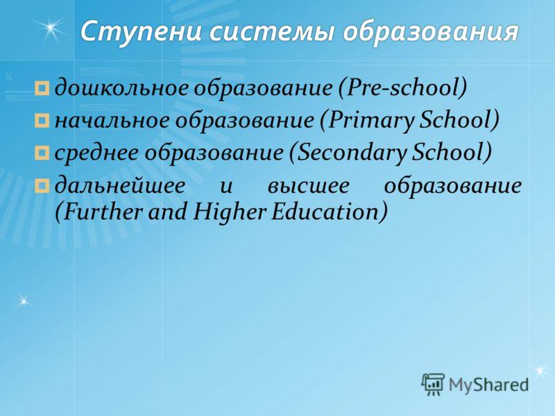 Ступени системы образования