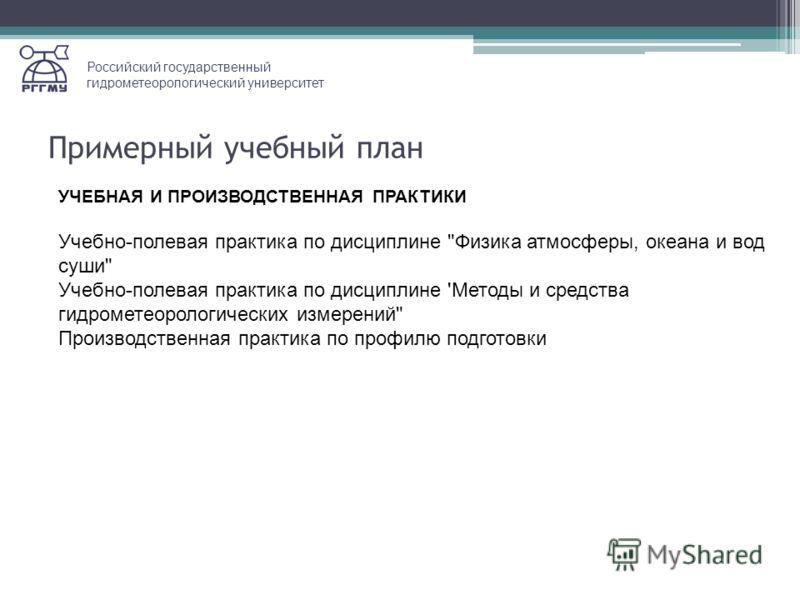 Примерный учебный план Российский государственный гидрометеорологический университет УЧЕБНАЯ И ПРОИЗВОДСТВЕННАЯ ПРАКТИКИ Учебно-полевая практика по дисциплине