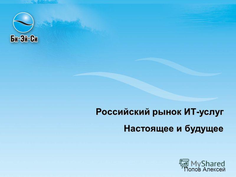 Российский рынок ИТ-услуг Настоящее и будущее Попов Алексей