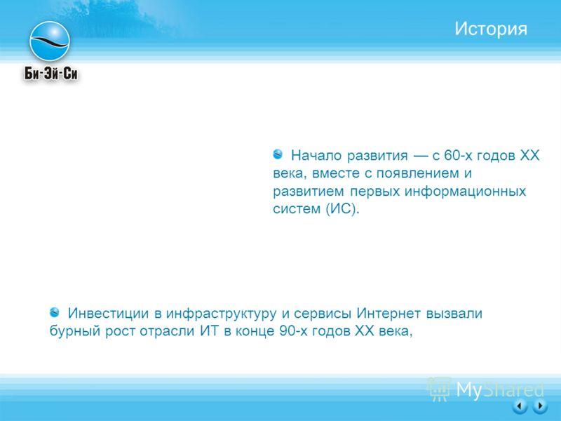 История Офис компании «Би-Эй-Си» в Москве Инвестиции в инфраструктуру и сервисы Интернет вызвали бурный рост отрасли ИТ в конце 90-х годов XX века, Начало развития с 60-х годов XX века, вместе с появлением и развитием первых информационных систем (ИС