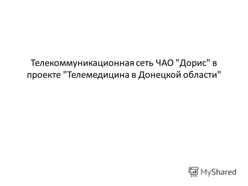 Телекоммуникационная сеть ЧАО Дорис в проекте Телемедицина в Донецкой области