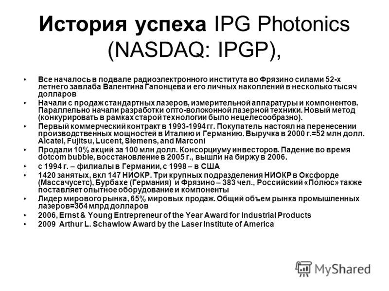 История успеха IPG Photonics (NASDAQ: IPGP), Все началось в подвале радиоэлектронного института во Фрязино силами 52-х летнего завлаба Валентина Гапонцева и его личных накоплений в несколько тысяч долларов Начали с продаж стандартных лазеров, измерит