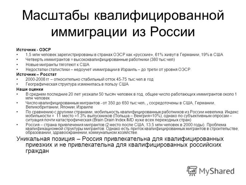 Масштабы квалифицированной иммиграции из России Источник - ОЭСР 1,5 млн человек зарегистрированы в странах ОЭСР как «русские», 61% живут в Германии, 19% в США Четверть иммигрантов = высококвалифицированные работники (380 тыс.чел) Новые мигранты тягот