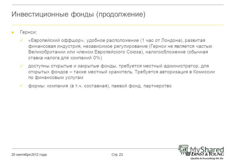 20 сентября 2012 года Стр. 23 Инвестиционные фонды (продолжение) Гернси: «Европейский оффшор», удобное расположение (1 час от Лондона), развитая финансовая индустрия, независимое регулирование (Гернси не является частью Великобритании или членом Евро