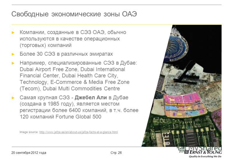 20 сентября 2012 года Стр. 26 Свободные экономические зоны ОАЭ Компании, созданные в СЭЗ ОАЭ, обычно используются в качестве операционных (торговых) компаний Более 30 СЭЗ в различных эмиратах Например, специализированные СЭЗ в Дубае: Dubai Airport Fr