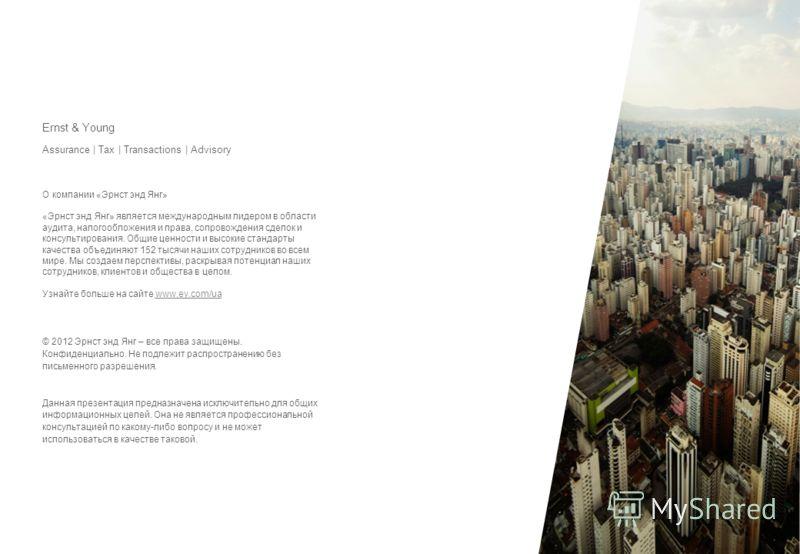 Ernst & Young Assurance | Tax | Transactions | Advisory О компании «Эрнст энд Янг» «Эрнст энд Янг» является международным лидером в области аудита, налогообложения и права, сопровождения сделок и консультирования. Общие ценности и высокие стандарты к