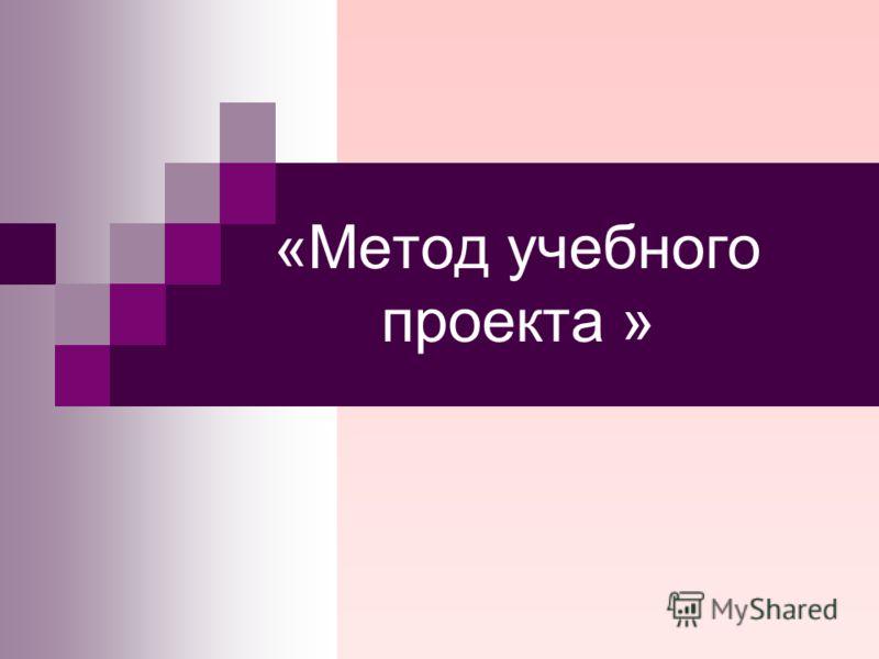 «Метод учебного проекта »