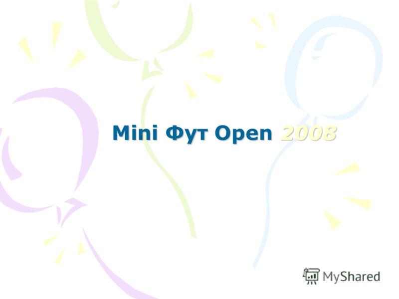 Mini Фут Open 2008