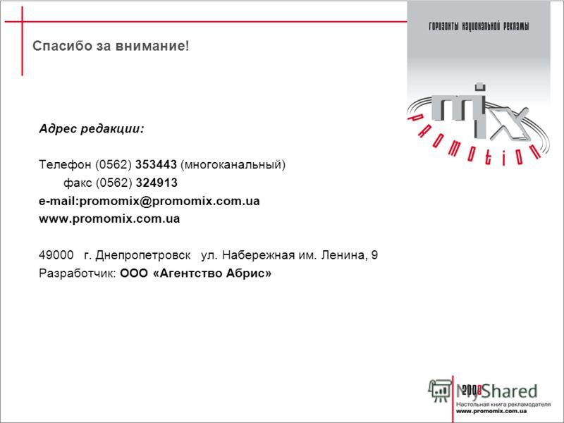 Адрес редакции: Телефон (0562) 353443 (многоканальный) факс (0562) 324913 e-mail:promomix@promomix.com.ua www.promomix.com.ua 49000 г. Днепропетровск ул. Набережная им. Ленина, 9 Разработчик: ООО «Агентство Абрис» Спасибо за внимание!