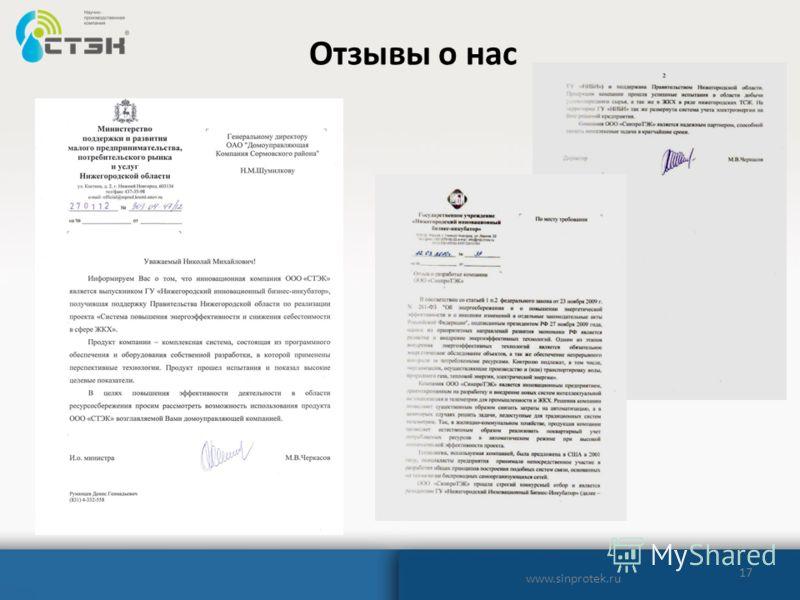 17 www.sinprotek.ru Отзывы о нас