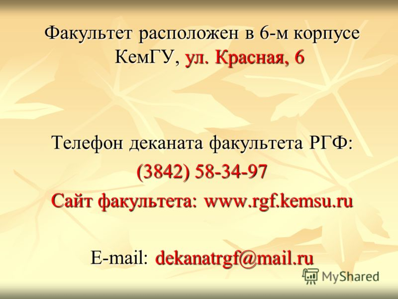 Факультет расположен в 6-м корпусе КемГУ, ул. Красная, 6 Телефон деканата факультета РГФ: (3842) 58-34-97 Сайт факультета: www.rgf.kemsu.ru E-mail: dekanatrgf@mail.ru