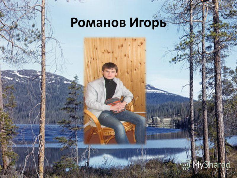 Романов Игорь