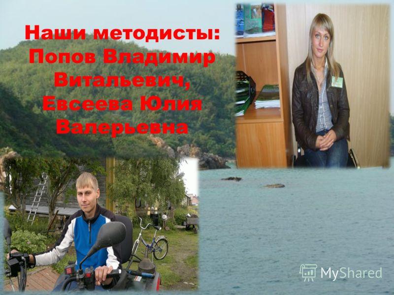 Наши методисты: Попов Владимир Витальевич, Евсеева Юлия Валерьевна