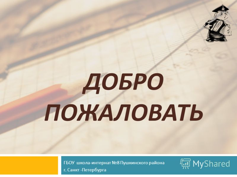 ДОБРО ПОЖАЛОВАТЬ ГБОУ школа - интернат 8 Пушкинского района г. Санкт - Петербурга