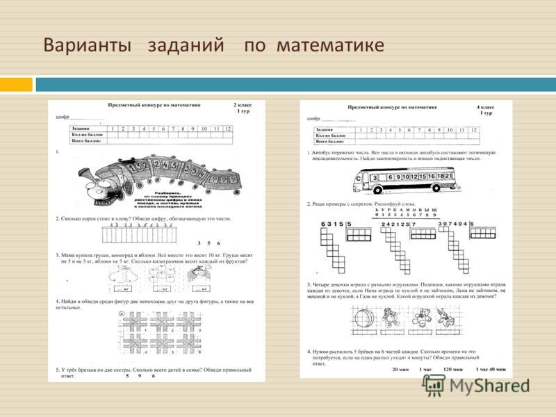Варианты заданий по математике