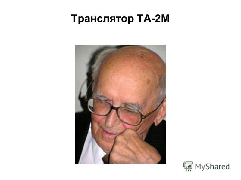 Транслятор ТА-2М