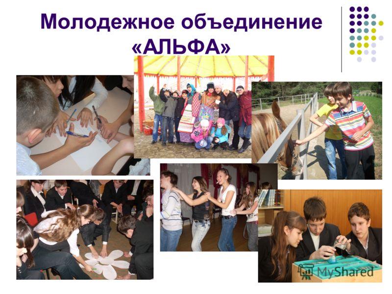 Молодежное объединение «АЛЬФА»