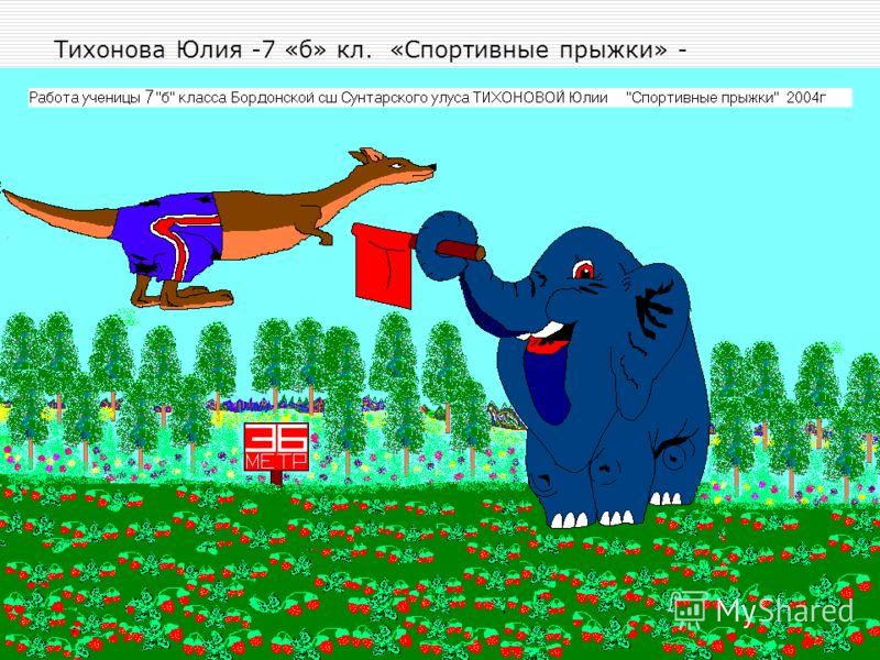 Тихонова Юлия -7 «б» кл. «Спортивные прыжки» -
