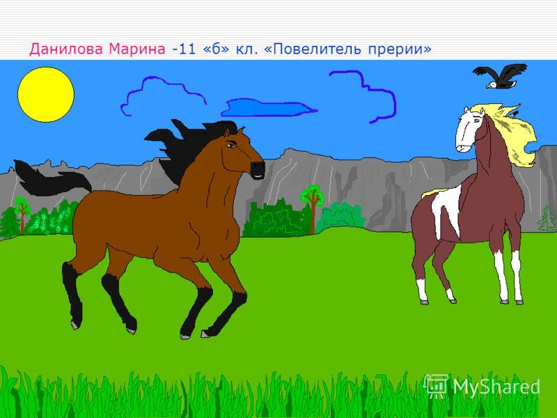 Данилова Марина -11 «б» кл. «Повелитель прерии»