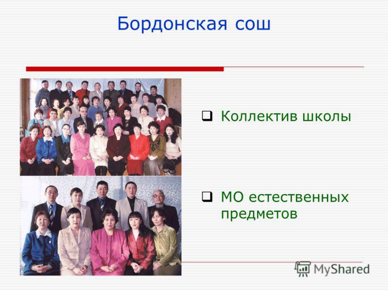 Бордонская сош Коллектив школы МО естественных предметов