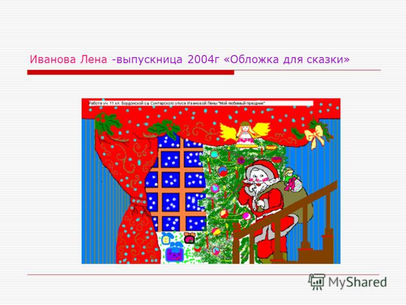 Иванова Лена -выпускница 2004г «Обложка для сказки»