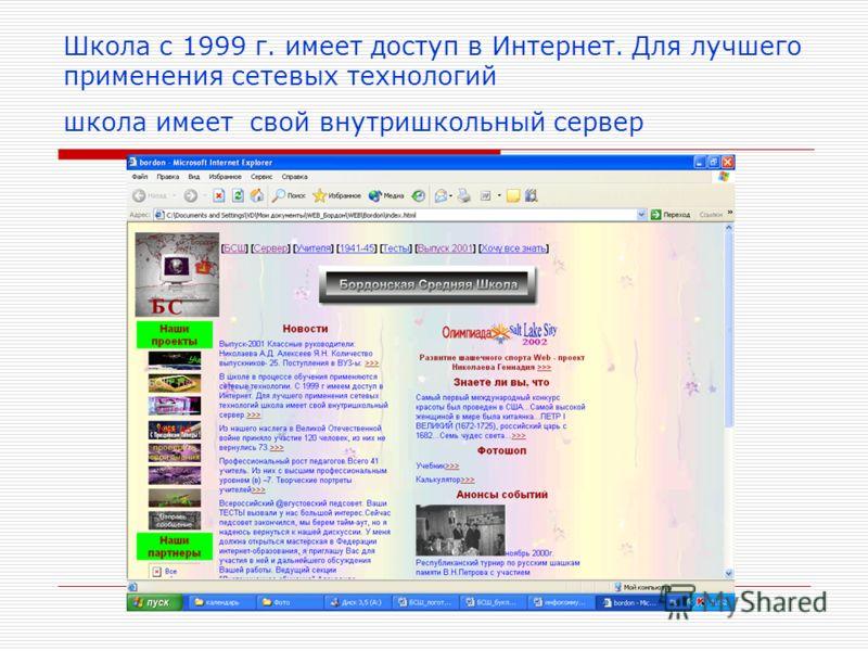 Школа с 1999 г. имеет доступ в Интернет. Для лучшего применения сетевых технологий школа имеет свой внутришкольный сервер