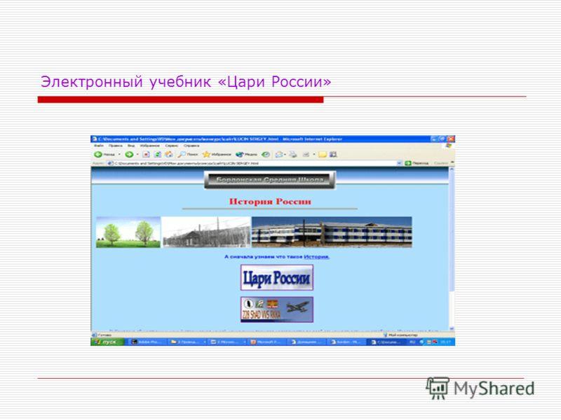 Электронный учебник «Цари России»