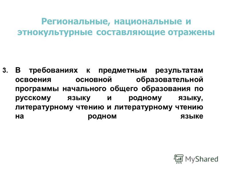 3. В требованиях к предметным результатам освоения основной образовательной программы начального общего образования по русскому языку и родному языку, литературному чтению и литературному чтению на родном языке Региональные, национальные и этнокульту