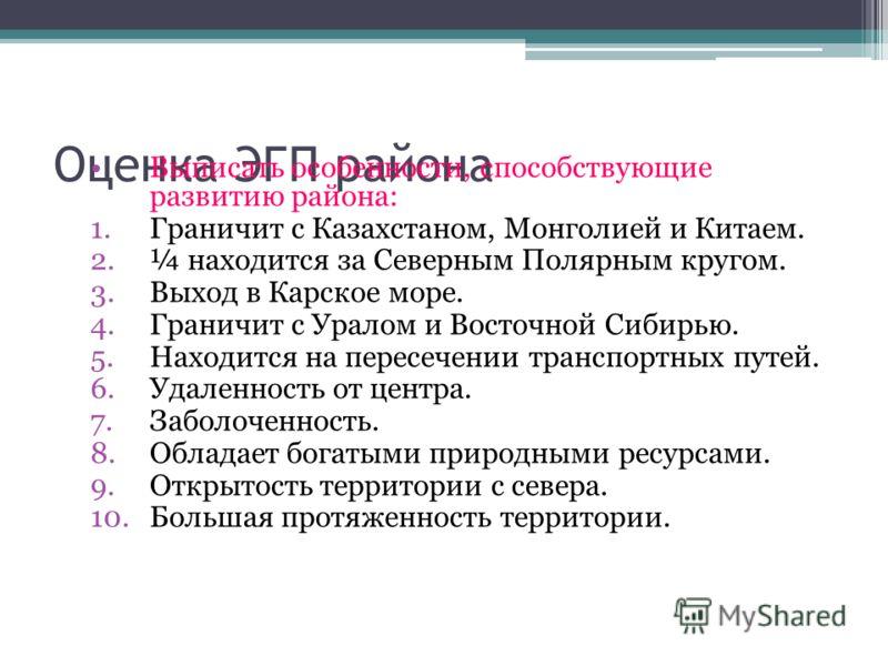 Оценка ЭГП района Выписать особенности, способствующие развитию района: 1.Граничит с Казахстаном, Монголией и Китаем. 2.¼ находится за Северным Полярн