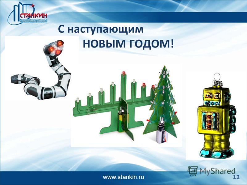 С наступающим НОВЫМ ГОДОМ! www.stankin.ru 12