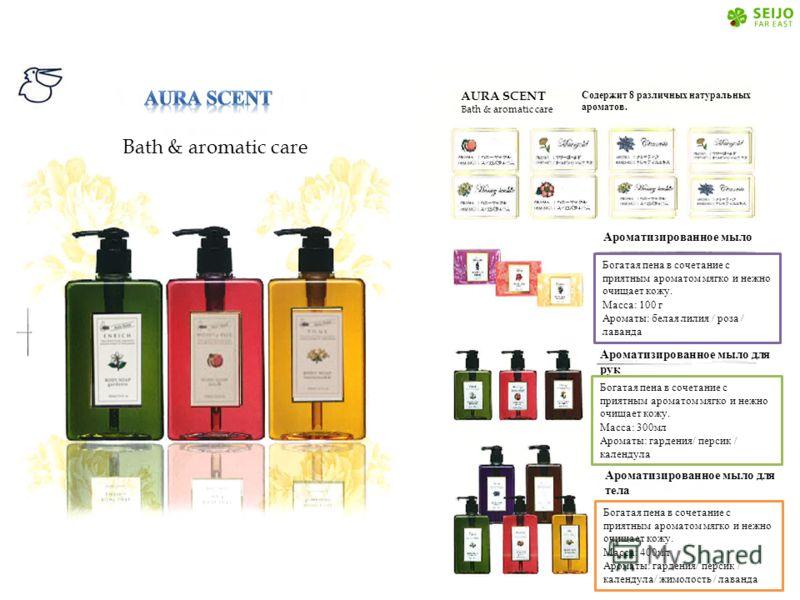 Bath & aromatic care AURA SCENT Bath & aromatic care Содержит 8 различных натуральных ароматов. Богатая пена в сочетание с приятным ароматом мягко и нежно очищает кожу. Масса: 100 г Ароматы: белая лилия / роза / лаванда Ароматизированное мыло Аромати