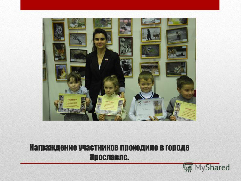 Награждение участников проходило в городе Ярославле.