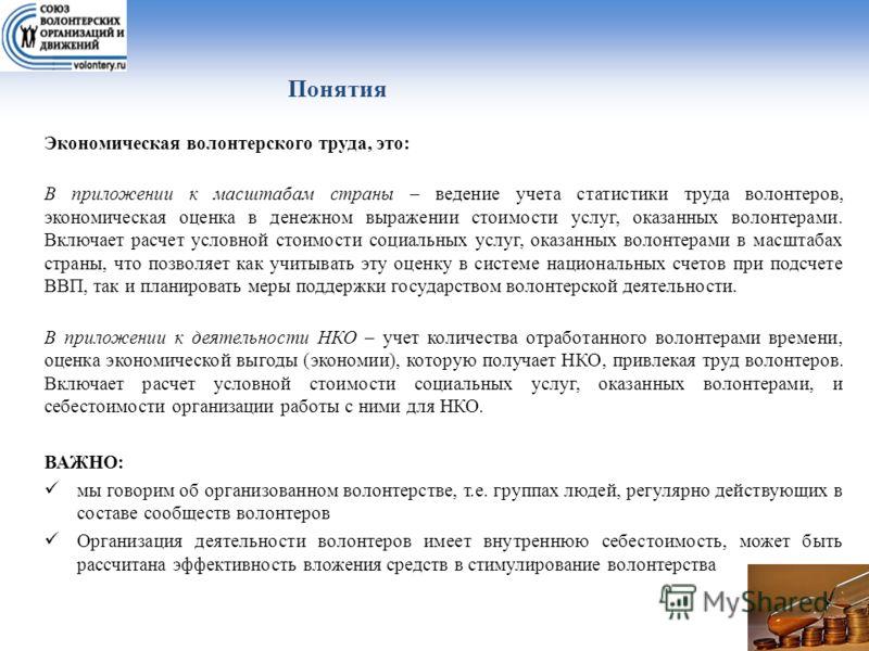 «Экономическая оценка волонтерского труда: что это такое, стоит ли считать и как» Владимир Хромов, директор Ассоциации «СВОД»