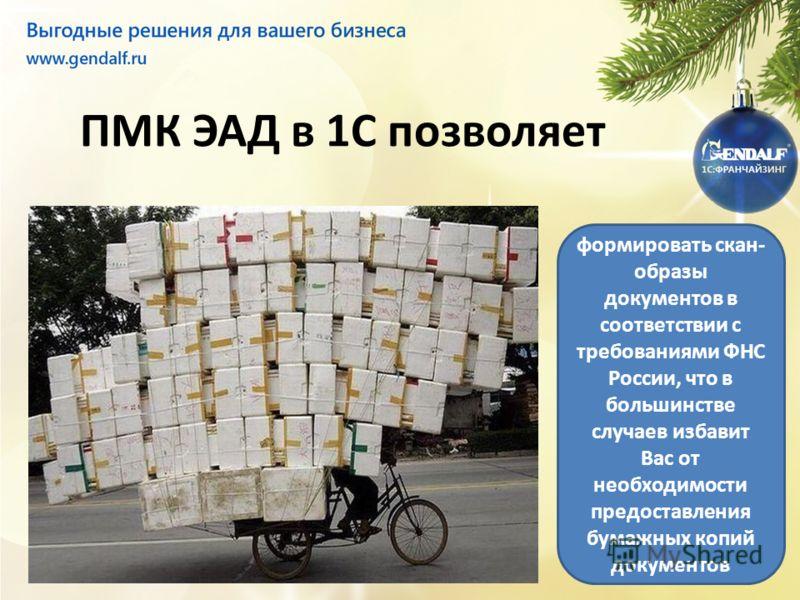 ПМК ЭАД в 1С позволяет формировать скан- образы документов в соответствии с требованиями ФНС России, что в большинстве случаев избавит Вас от необходимости предоставления бумажных копий документов