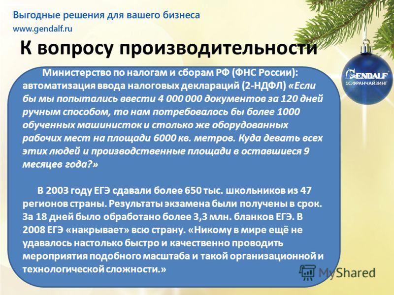 К вопросу производительности Министерство по налогам и сборам РФ (ФНС России): автоматизация ввода налоговых деклараций (2-НДФЛ) «Если бы мы попытались ввести 4 000 000 документов за 120 дней ручным способом, то нам потребовалось бы более 1000 обучен