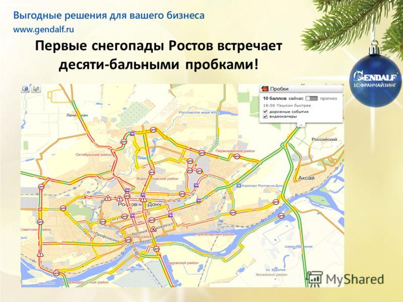 Первые снегопады Ростов встречает десяти-бальными пробками!
