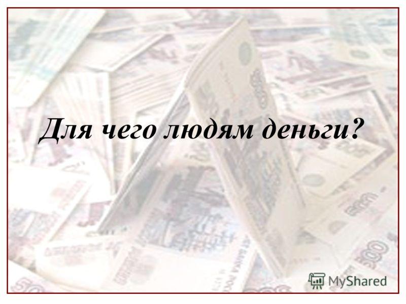 Для чего людям деньги?