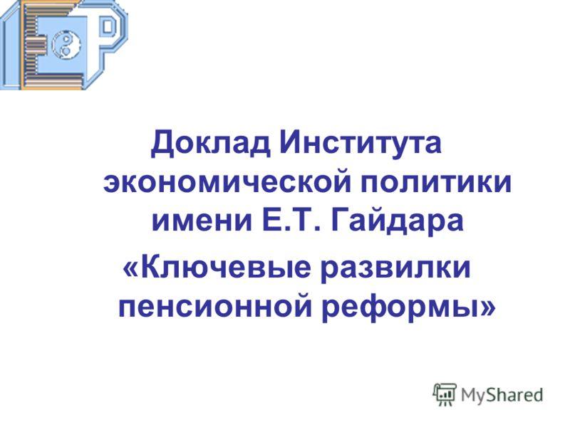 Доклад Института экономической политики имени Е.Т. Гайдара «Ключевые развилки пенсионной реформы»