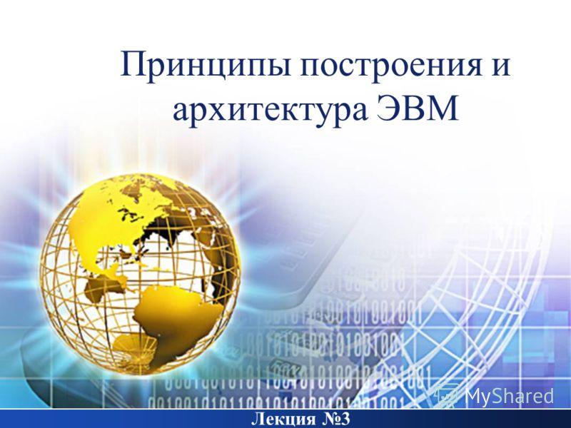 Принципы построения и архитектура ЭВМ Лекция 3